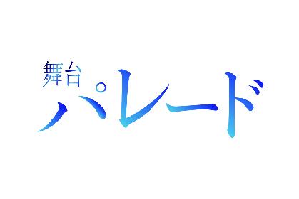 吉田修一原作の「パレード」を新キャストで上演 馬場良馬、佐藤日向、小西成弥、佐藤七海、吉田宗洋ほか出演