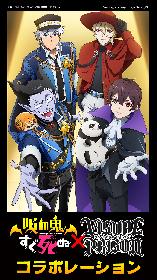 アニメ『ヴィジュアルプリズン』×アニメ『吸血鬼すぐ死ぬ』コラボビジュアル&PV解禁 両PV共にナレー ションを担当したのは古川慎
