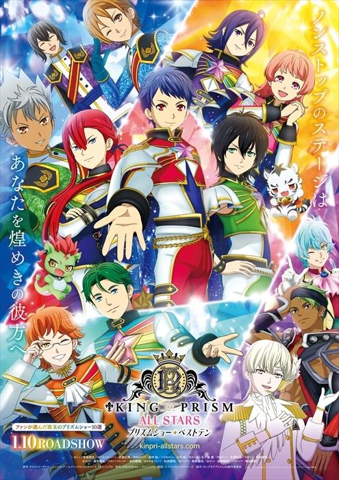 『KING OF PRISM ALL STARS -プリズムショー☆ベストテン-』 (C)T-ARTS / syn Sophia / エイベックス・ピクチャーズ / タツノコプロ / キングオブプリズムAS製作委員会