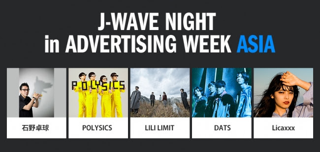 J-WAVE NIGHT IN ADVERTISING WEEK ASIA
