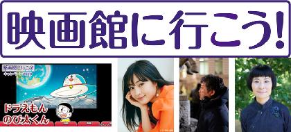ドラえもん、広瀬すず、是枝裕和、片桐はいりが『映画館に行こう!キャンペーン 2020』のメッセージ動画に参加決定
