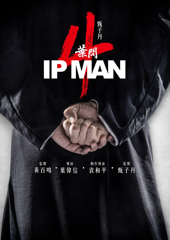 海外版ティザーポスター第一弾 (C)Mandarin Motion Pictures Limited, All rights reserved.