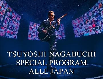 長渕剛、初の無観客配信ライブがテレビ初放送