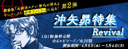 『名探偵コナン公式アプリ』エピソード大特集第2弾!沖矢昴特集Revivalを実施