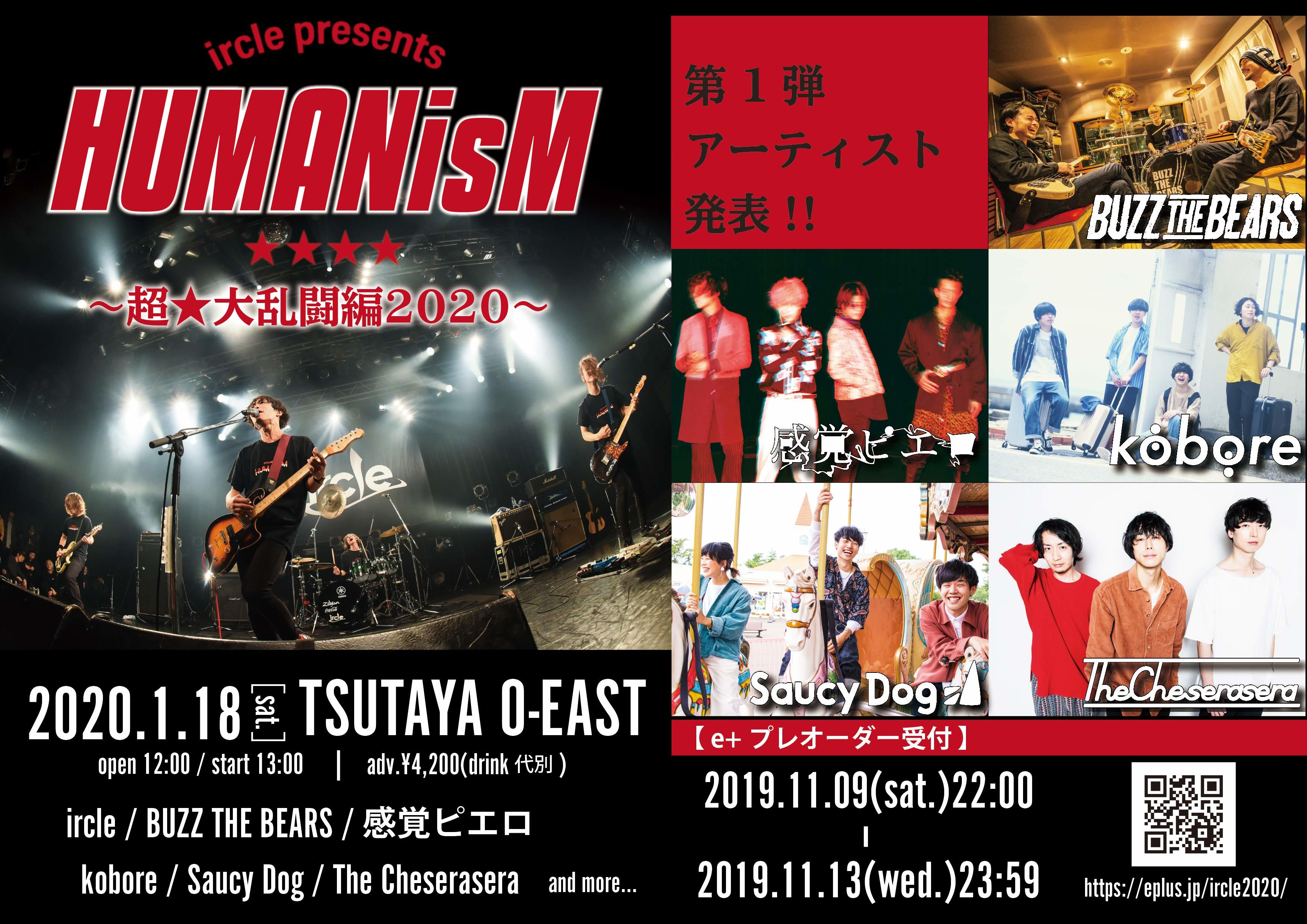 ircle presents「HUMANisM 〜超★大乱闘編〜」