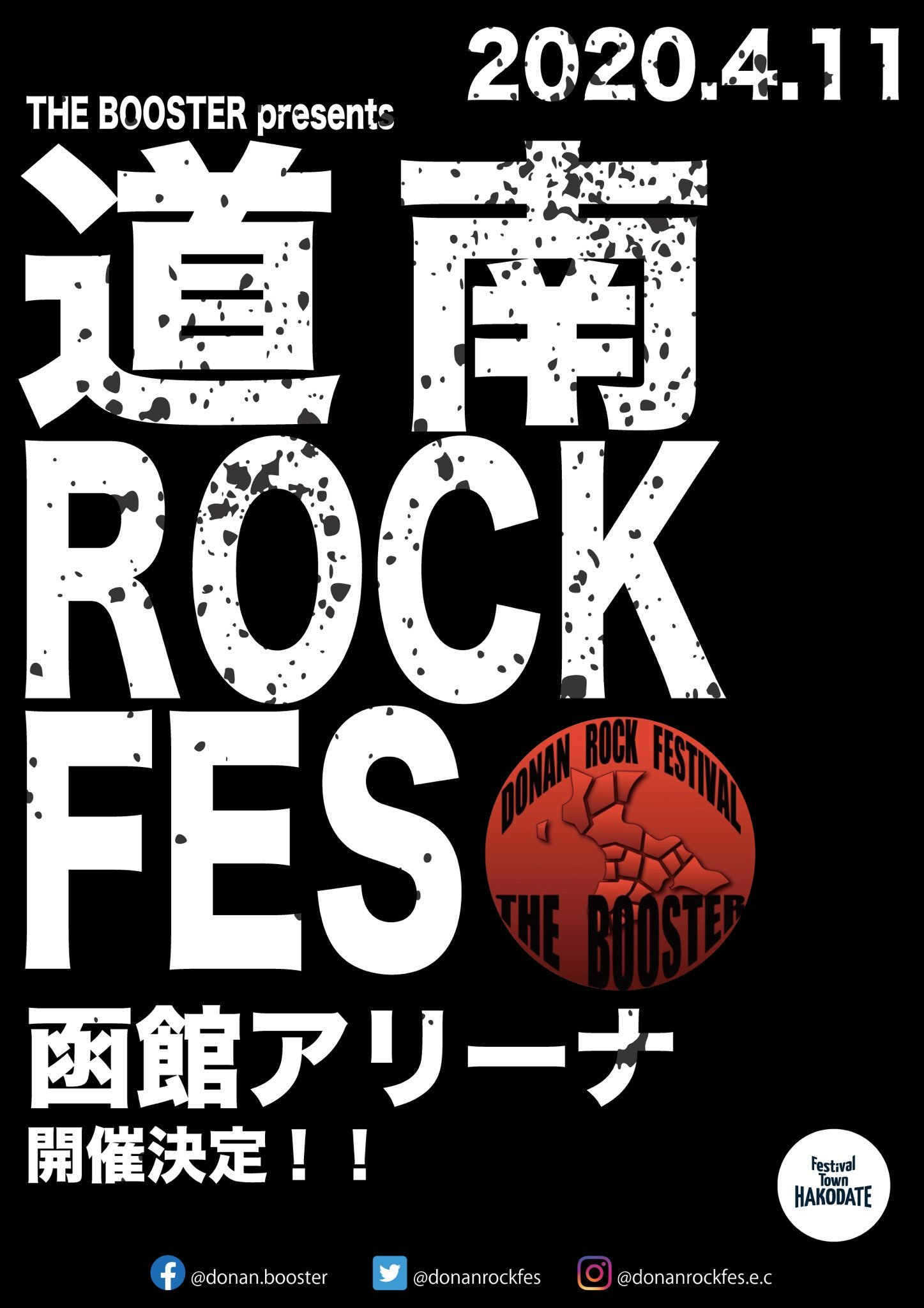 道南ロックフェスティバル THE BOOSTER
