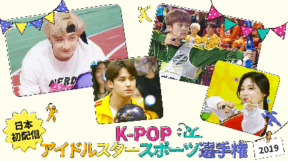 SEVENTEEN、IZ*ONE、TWICEら出演 『K-POPアイドルスタースポーツ選手権 2019』を日本初配信