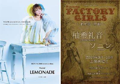 柚希礼音が芸歴20周年記念企画2作品同時発表、一人舞台初挑戦&ウーマンパワー炸裂ミュージカル主演