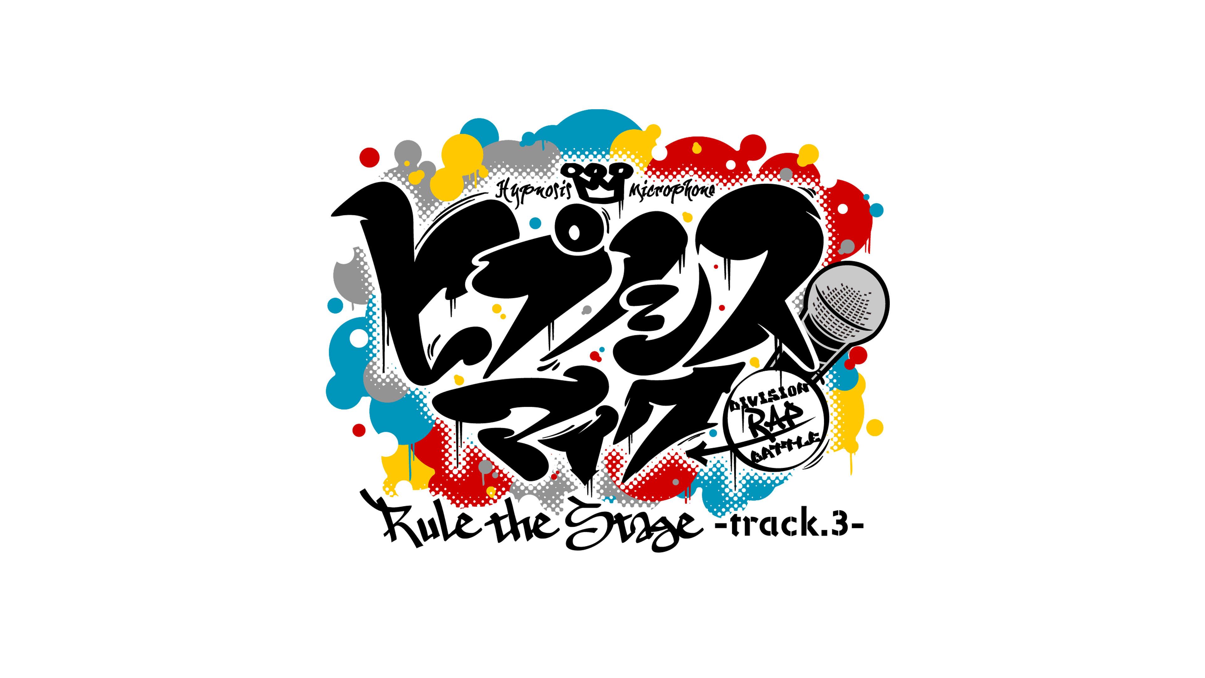 『ヒプノシスマイク-Division Rap Battle-』Rule the Stage ‐track.3 ロゴ (C)『ヒプノシスマイク-Division Rap Battle-』Rule the Stage製作委員会