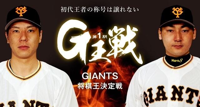 炭谷銀仁朗、丸佳浩が初代「G王」を目指して将棋対局する