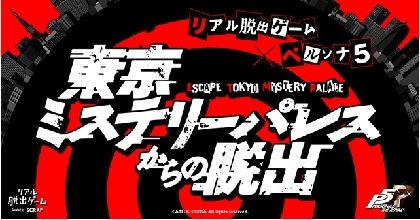 リアル脱出ゲーム ついにペルソナ5とコラボ決定! リアル脱出ゲーム×ペルソナ5 『東京ミステリーパレスからの脱出』開催発表