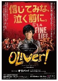 ミュージカル『オリバー!』、開幕に先駆けて徹底深堀りする特別番組の放送が決定