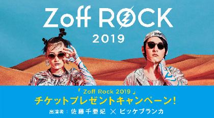 ビッケブランカと佐藤千亜妃 招待制ライブ『Zoff Rock 2019』に出演