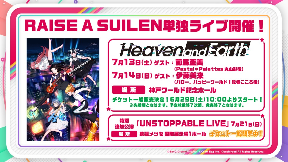 RAISE A SUILEN単独ライブ「Heaven and Earth」 (C)BanG Dream! Project (C)Craft Egg Inc. (C)bushiroad All Rights Reserved.