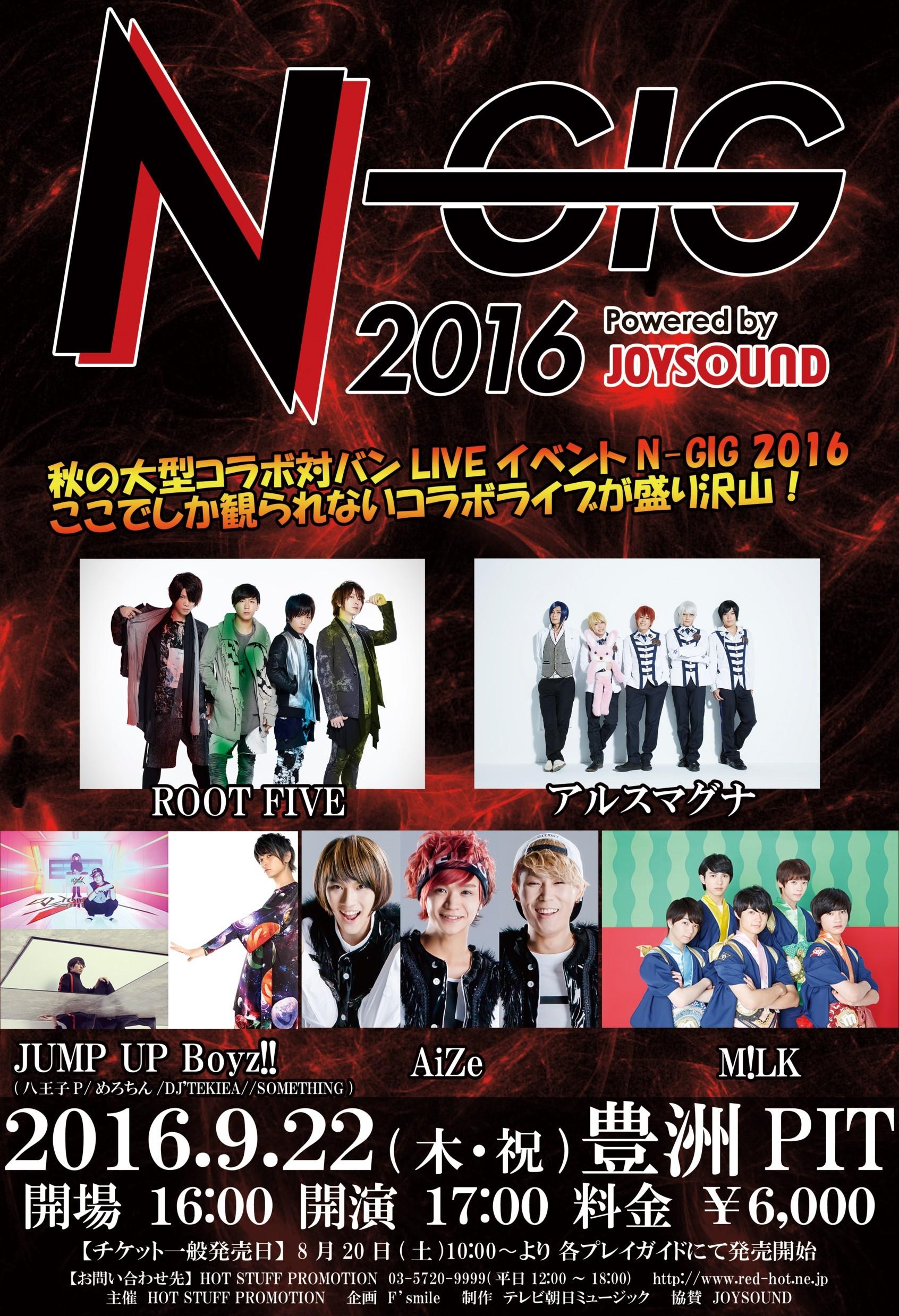 『N-GIG 2016』