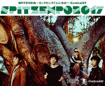 SPITZ30th×『ロックロックこんにちは!』×Central67でSPITZエキスポ 大阪で初日スタート