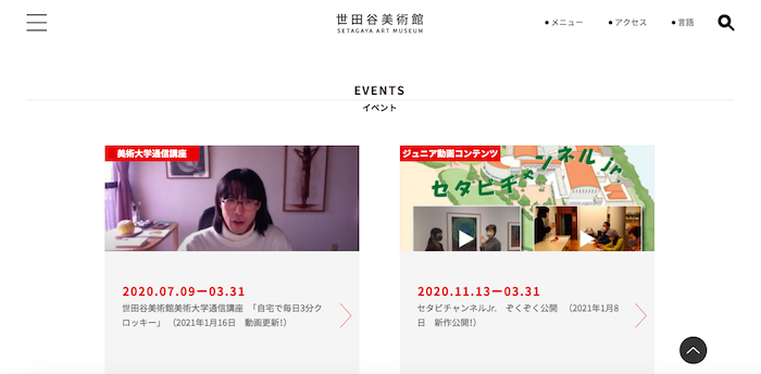 世田谷美術館ホームページ
