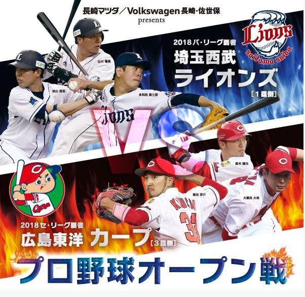 埼玉西武ライオンズと広島東洋カープが3月3日(日)、長崎県営野球場 ビッグNスタジアムにてオープン戦を開催