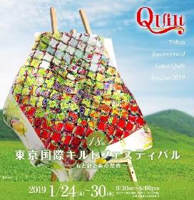 世界最大級のキルトの祭典『第18回東京国際キルトフェスティバル-布と針と糸の祭典-』間もなく開催