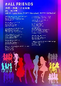 小室哲哉書き下ろし楽曲「#ALL FRIENDS」が野外ライブ『D4DJ D4 FES. -Be Happy- REMIX』で初披露