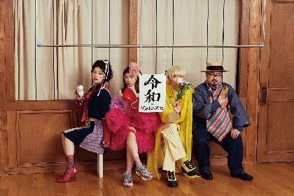ゲスの極み乙女。& indigo la End、両バンドのメジャーデビュー5周年記念日に新アーティスト写真を同時公開