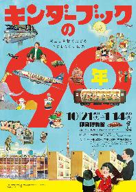 月刊保育絵本『キンダーブック』を約300点の資料でひも解く 『キンダーブックの90年―童画と童謡でたどる子どもたちの世界』展