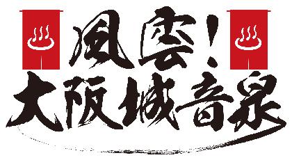 ライブイベント『風雲!大阪城音泉』に岡崎体育、OKAMOTO'S、打首獄門同好会、キュウソネコカミら計12組が出演