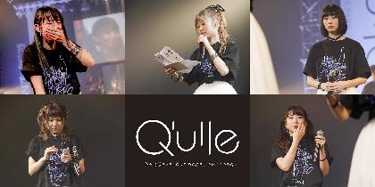 Q'ulle、avexよりメジャーデビュー決定