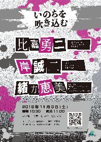 緒方恵美、岸誠二監督、比嘉勇二プロデューサーが早稲田祭に登壇!! 『いのちを吹き込む~ワセダアニメ最前線~』