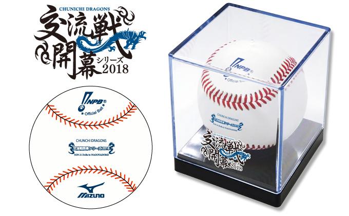 特典付きチケットに付いてくる、実際に試合で使用されるNPB統一試合球。交流戦開幕シリーズのボール専用ロゴが入れられる。