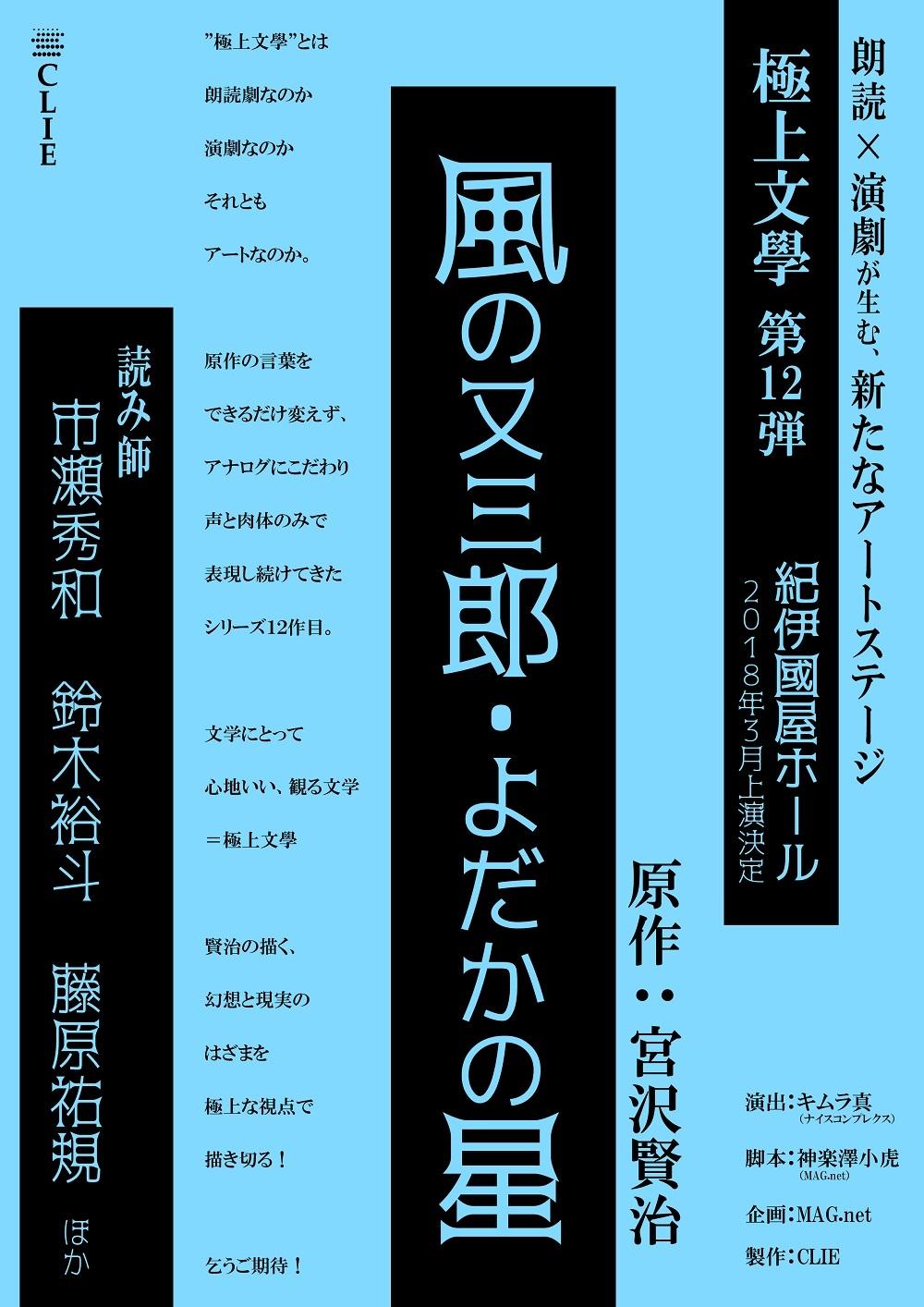極上文學 第12弾『風の又三郎・よだかの星』
