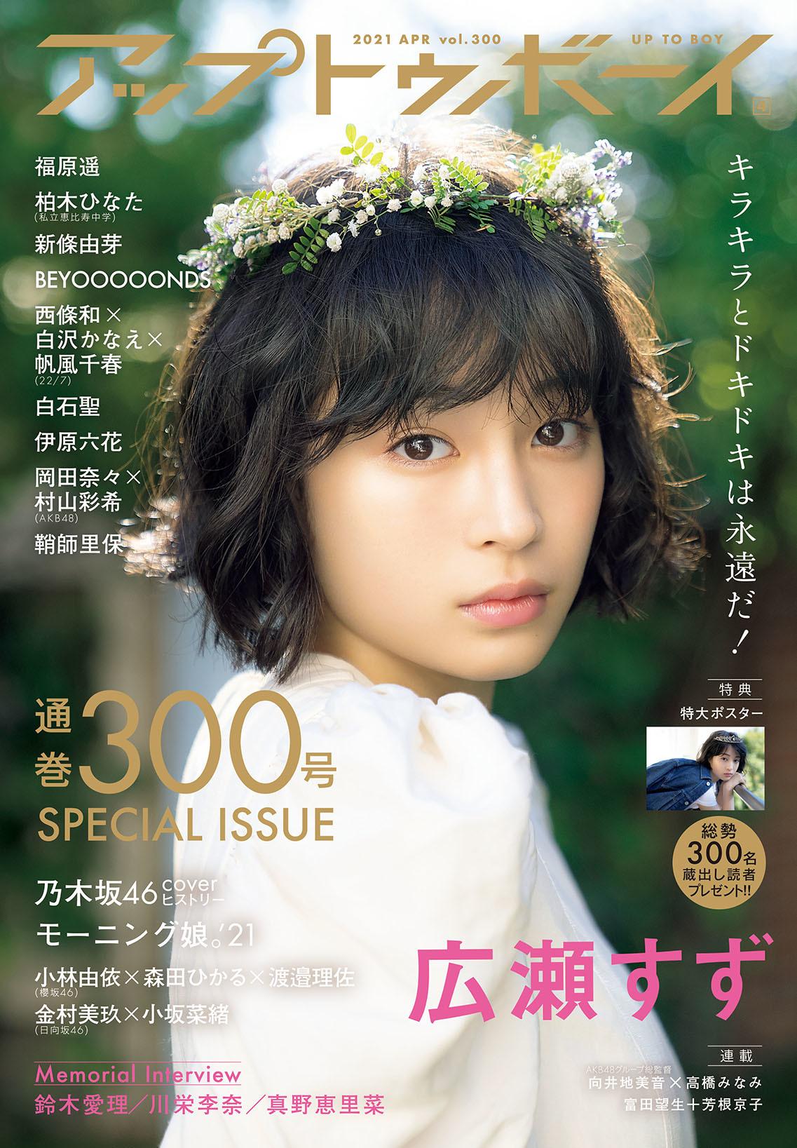 『アップトゥボーイ vol.300』表紙