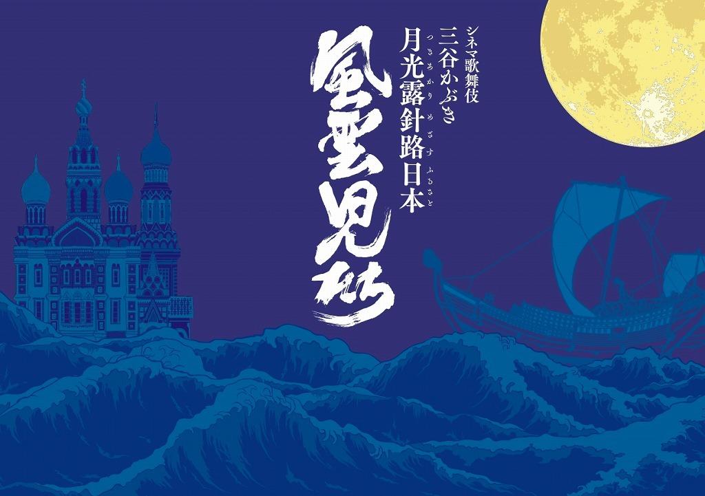 シネマ歌舞伎『三谷かぶき 月光露針路日本 風雲児たち』プログラム表紙