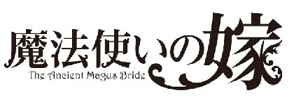 工藤遥主演の舞台『魔法使いの嫁』第二弾の正式タイトルが決定 櫻井圭登、三上俊、愛原実花ら新たな出演者も発表