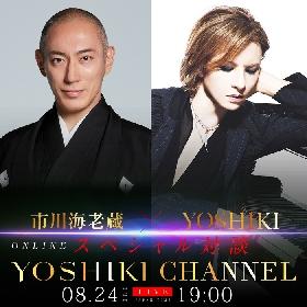 YOSHIKI × 市川海老蔵 『YOSHIKI CHANNEL』にてオンライン対談が決定