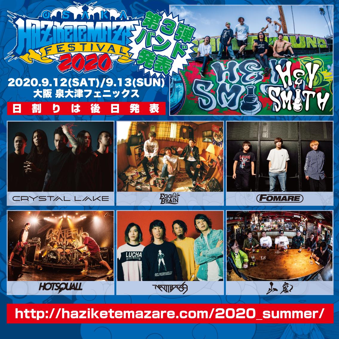 『HEY-SMITH Presents OSAKA HAZIKETEMAZARE FESTIVAL 2020』