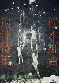 維新派・松本雄吉の追悼上映、ドキュメンタリーや公演記録映像など18本