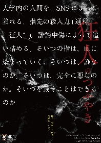 渡部大稀、三田萌日香が出演 舞台『狂人のつぶやき』の上演が決定