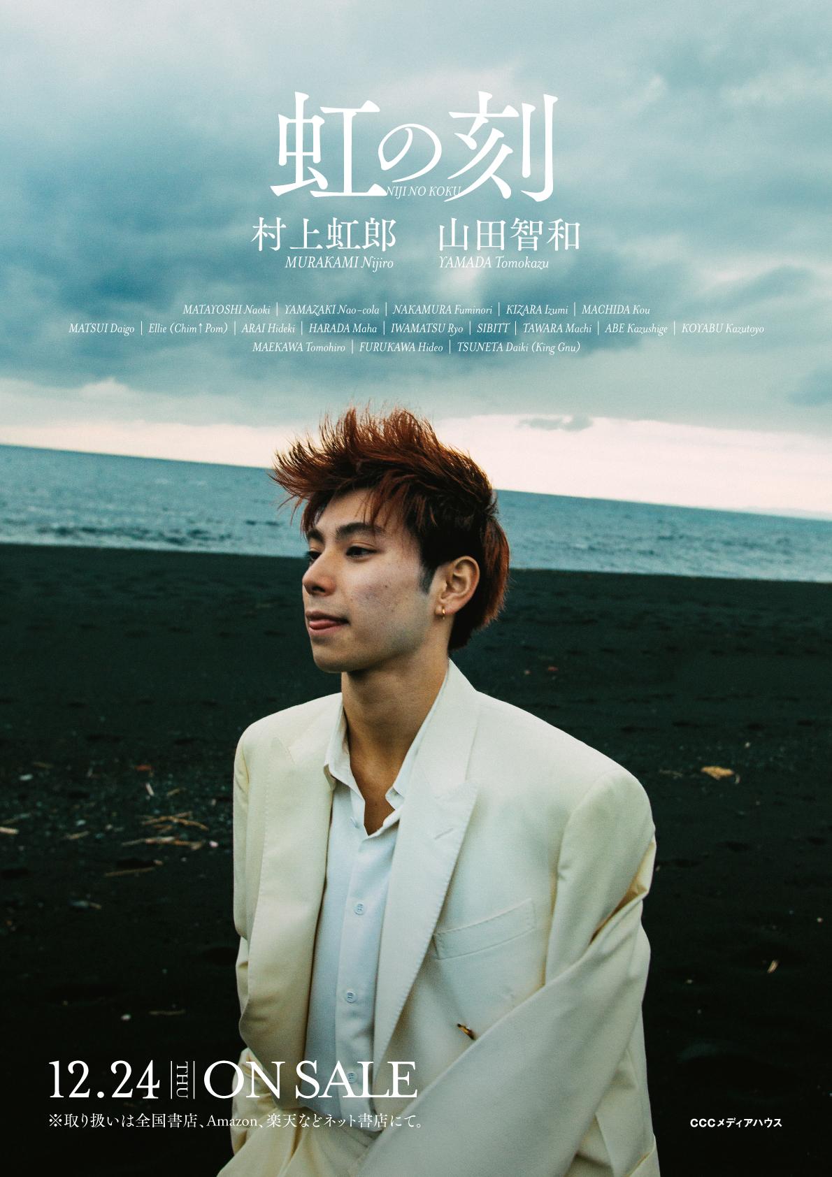 フォトブック『虹の刻』(にじのこく)  著:村上虹郎 写真:山田智和 CCCメディアハウス