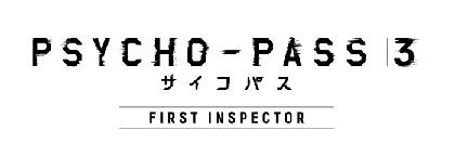 『PSYCHO-PASS サイコパス 3 FIRST INSPECTOR』劇場公開決定!Amazon Prime Videoでも独占配信