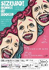 マキノノゾミと白井晃が笠置シヅ子の半生を描く 舞台『SHIZUKO QUEEN OF BOOGIE~ハイヒールとまつげ~』の上演が決定