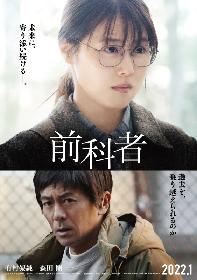 森田剛、有村架純が主演する『前科者』で約6年ぶりの映画出演 脚本を読み「自分に何かできるのではないかと直感的に惹かれました」