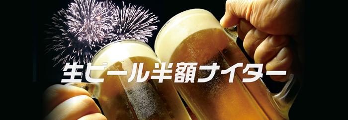 東京ヤクルトスワローズ主催試合『生ビール半額ナイター』