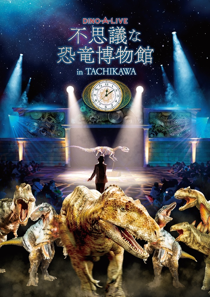 DINO-A-LIVE『不思議な恐竜博物館』in TACHIKAWA