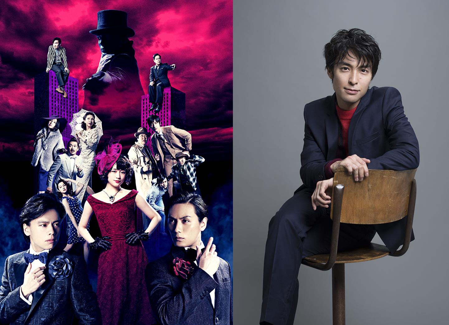 (左)『怪人と探偵』、(右)海宝直人 photo: ITARU HIRAMA(海宝直人)