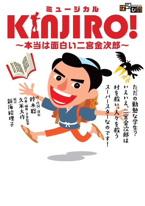 劇団わらび座「ミュージカル『KINJIRO!~本当は面白い二宮金次郎~」チラシ表