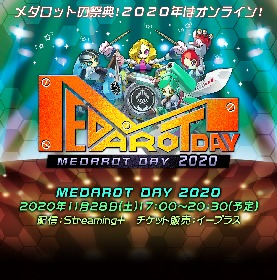 MEDAROCKS、EXiNA、織田かおりら出演の生配信イベント『MEDAROT DAY 2020』開催迫る