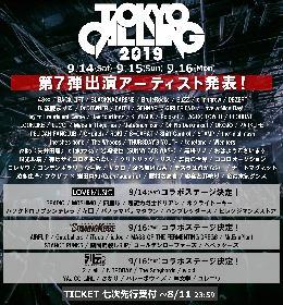 『TOKYO CALLING 2019』夜の本気ダンス、KEYTALK、LACCO TOWERら最終出演者&日割りを発表