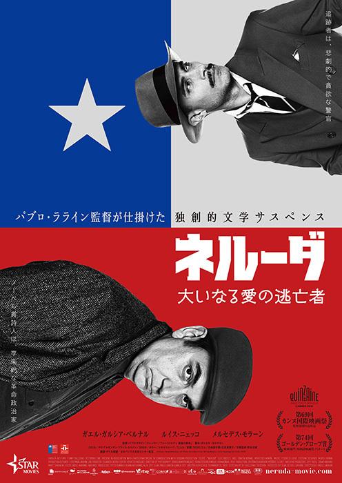 by Diego Araya ©Fabula, FunnyBalloons, AZ Films, Setembro Cine, WilliesMovies, A.I.E. Santiago de Chile, 2016