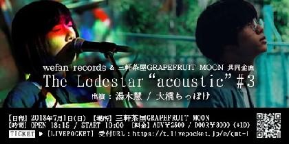 湯木慧×大橋ちっぽけ、『wefan records』企画でツーマンを7月に開催